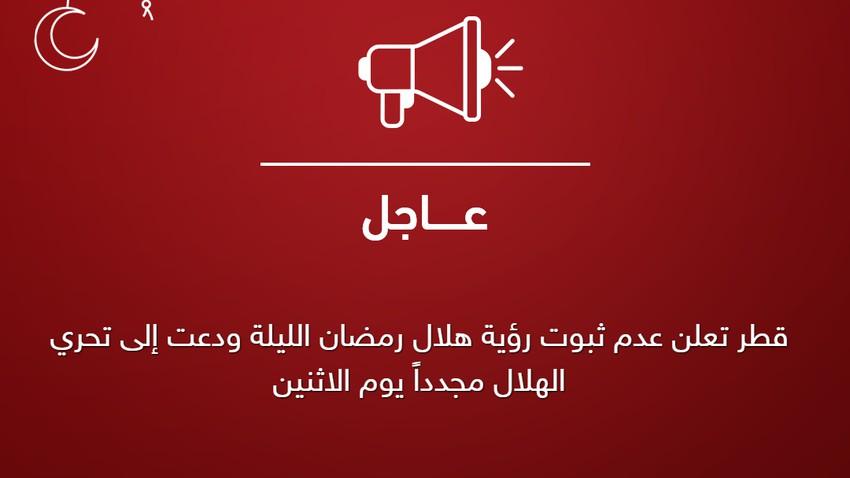 قطر تعلن عدم ثبوت رؤية هلال رمضان الليلة ودعت إلى تحري الهلال مجدداً يوم الاثنين