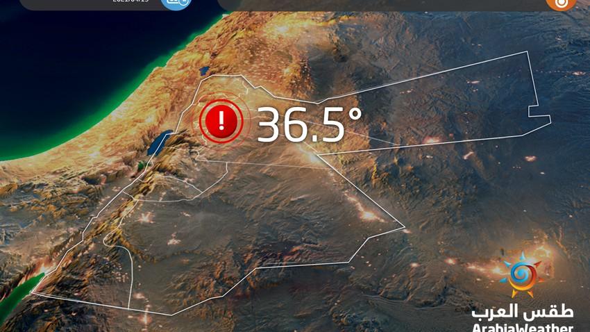 العاصمة عمان تُسجّل أعلى درجة حرارة عظمى في شهر نيسان منذ 13 عام
