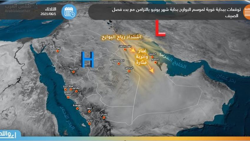 السعودية | علامات الصيف تبدأ بقوة .. اشتداد كبير على رياح البوارح الأيام القادمة شرق ووسط المملكة بالتزامن مع بدء الصيف