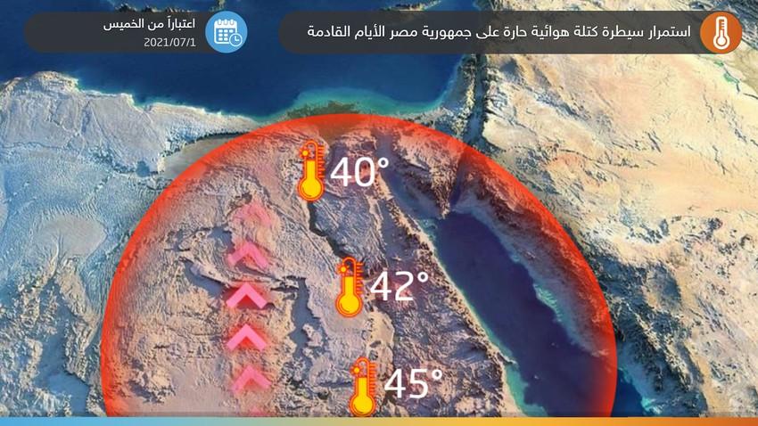 مصر   درجات حرارة أربعينية متوقعة على أجزاء واسعة من الجمهورية الأيام القادمة