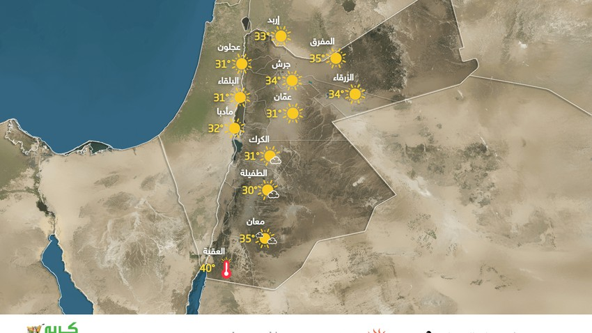 حالة الطقس ودرجات الحرارة المُتوقعة في الأردن يوم الجمعة 30-7-2021