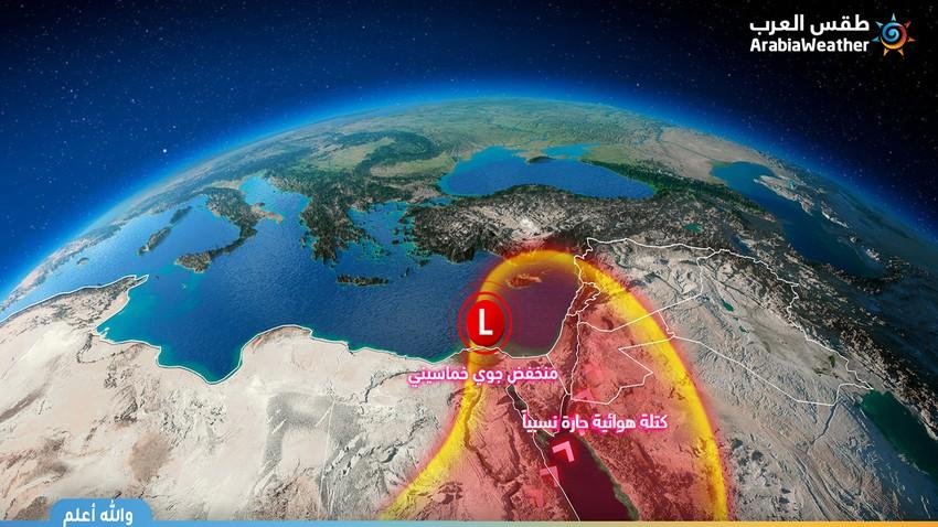 Le Levant | Dépression atmosphérique basse de Khamasini accompagnée d'une hausse significative des températures lundi