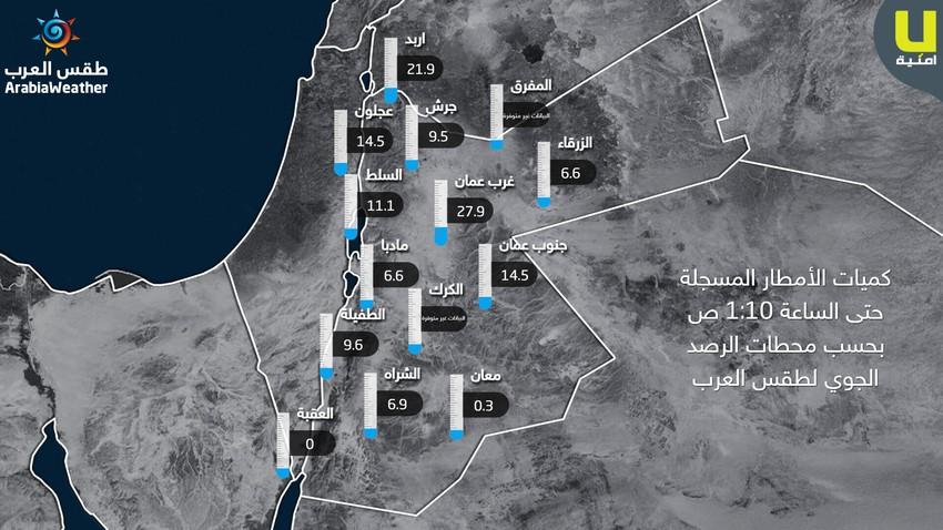 كميات الأمطار المسجلة في المملكة حتى الساعة 1:10 صباحاً بحسب محطات الرصد الجوي لطقس العرب