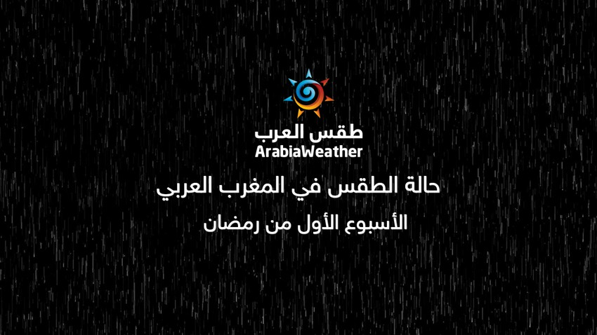 Maghreb | The impact of the state of air instability will widen in the coming days and warnings of torrents