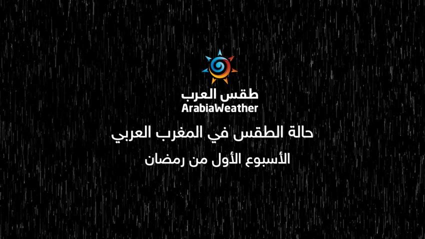 المغرب العربي | اتساع رقعة تأثير حالة عدم الاستقرار الجوي الايام القادمة وتحذيرات من السيول