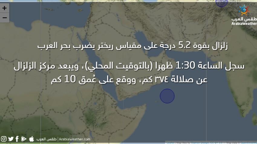 عاجل | زلزال بقوة 5.2 درجة على مقياس ريختر يضرب بحر العرب