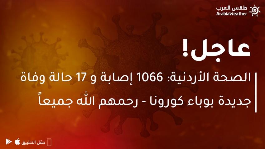 الصحة الأردنية: 1066 إصابة و 17 حالة وفاة جديدة بوباء كورونا - رحمهم الله جميعاً