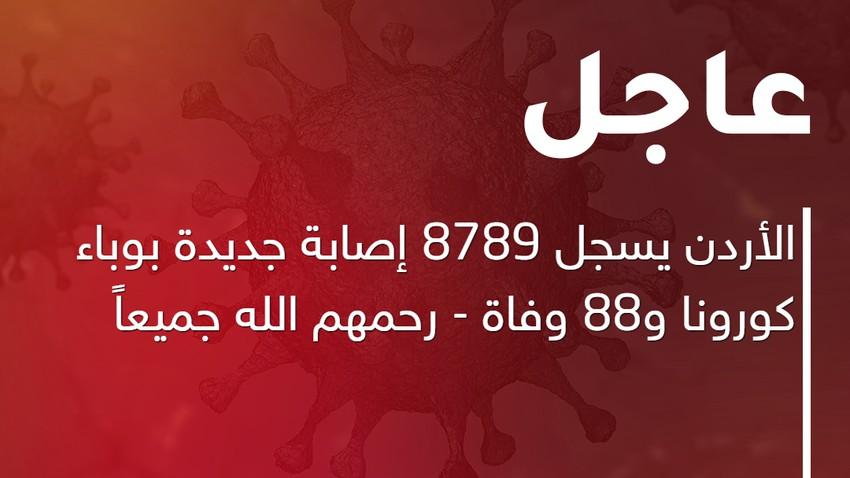 الأردن يسجل 8789 إصابة جديدة بوباء كورونا و88 وفاة - رحمهم الله جميعاً