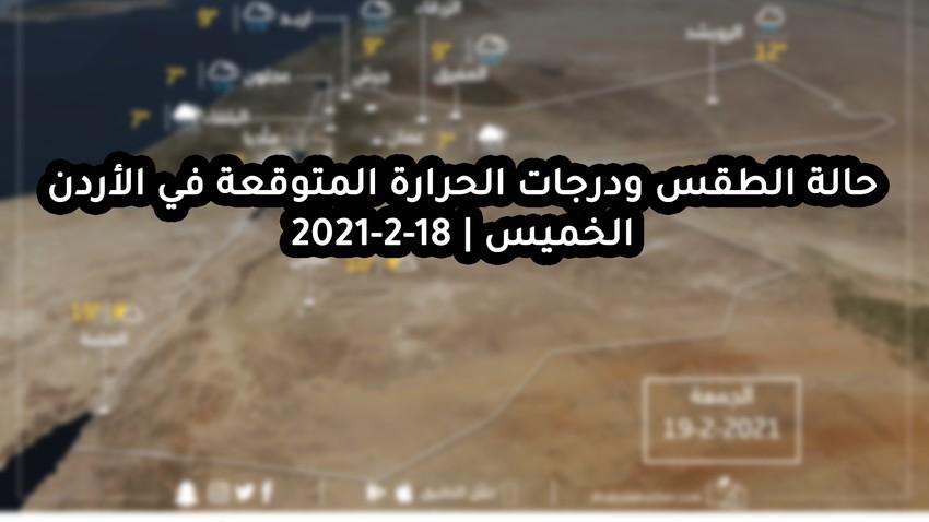 حالة الطقس ودرجات الحرارة المتوقعة في الأردن يوم الخميس 18-2-2021