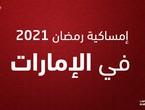 إمساكية شهر رمضان 2021 في الإمارات