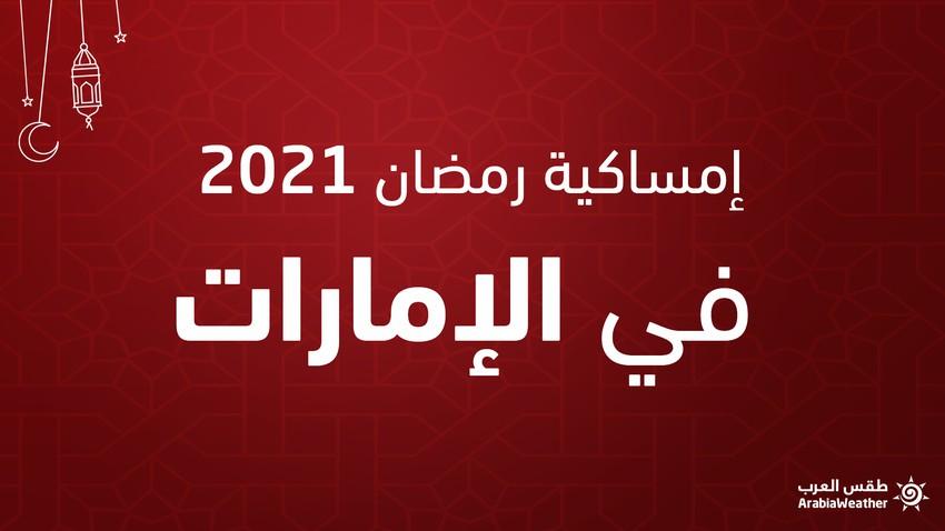 Calendrier du Ramadan 2021 aux Emirats