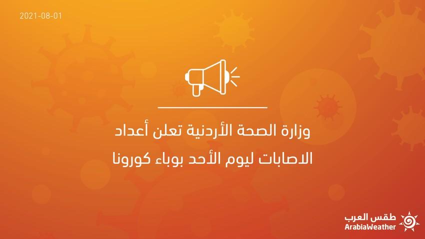 وزارة الصحة الأردنية تعلن أعداد الاصابات ليوم الأحد بوباء كورونا