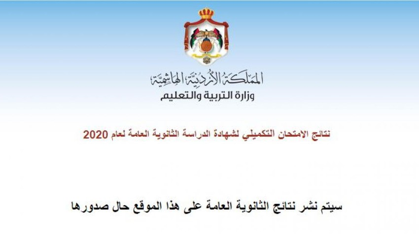 Announcement of Tawjihi results from here - link