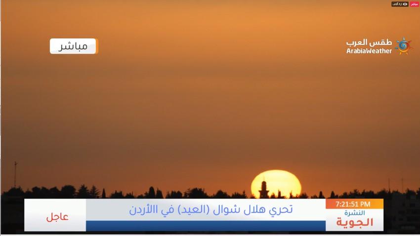 بث مُباشر لنقل وقائع تحري هلال شهر شوال (هلال العيد) من العاصمة عمان