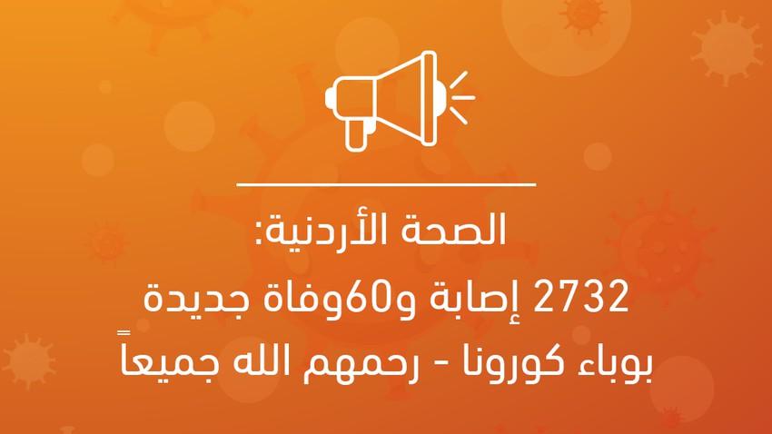 الصحة الأردنية: 2732 إصابة و60 حالة وفاة جديدة بوباء كورونا - رحمهم الله جميعاً