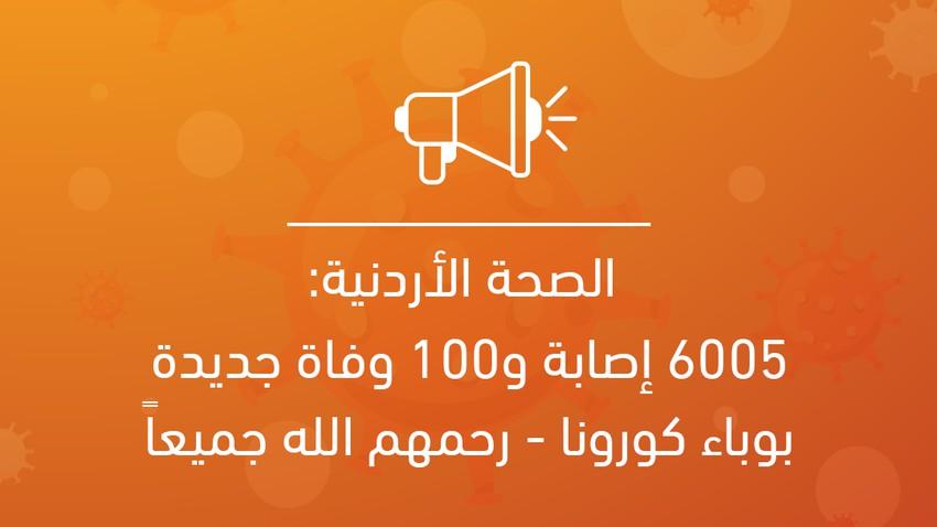 الصحة الأردنية: 6005إصابة و100 حالة وفاة جديدة بوباء كورونا - رحمهم الله جميعاً