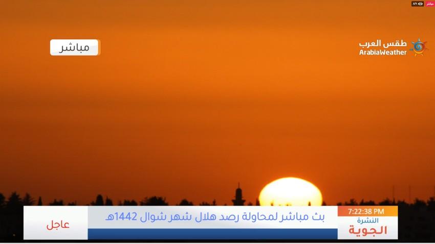 مباشر | محاولة رصد هلال شهر شوال 1442هـ مع تكبيرات العيد من العاصمة الأردنية عمان
