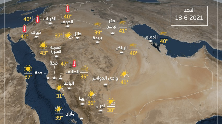 Weather and expected temperatures in Saudi Arabia on Sunday 13-6-2021