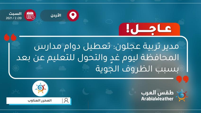تعطيل مدارس محافظة عجلون ليوم غدٍ والتحول للتعليم عن بعد بسبب الاحوال الجوية