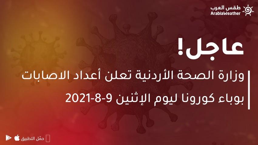 وزارة الصحة الأردنية تعلن أعداد الاصابات بوباء كورونا ليوم الإثنين 2021/8/9