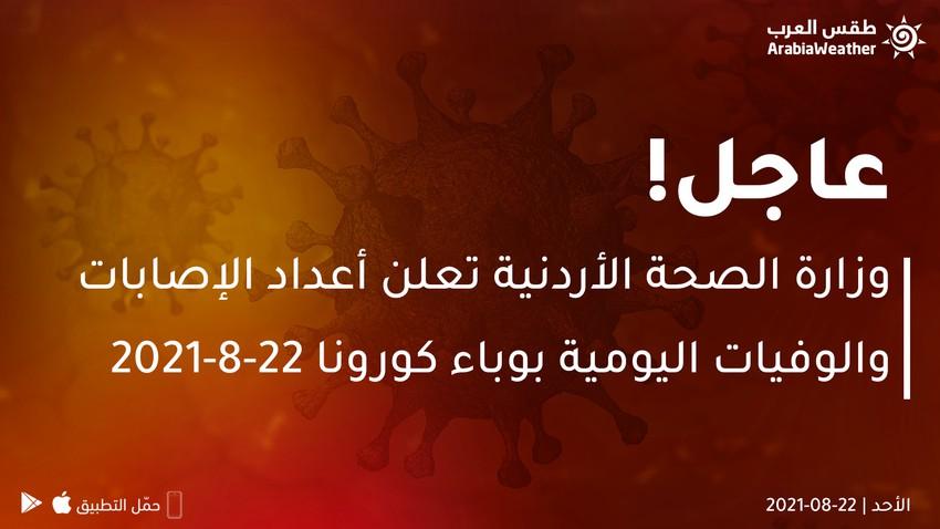 وزارة الصحة الأردنية تعلن أعداد الإصابات والوفيات اليومية بوباء كورونا ليوم الأحد 2021-8-22