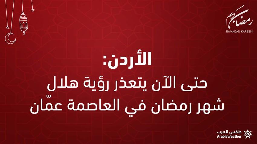 عاجل | حتى الآن يتعذر رؤية هلال شهر رمضان في العاصمة عمّان