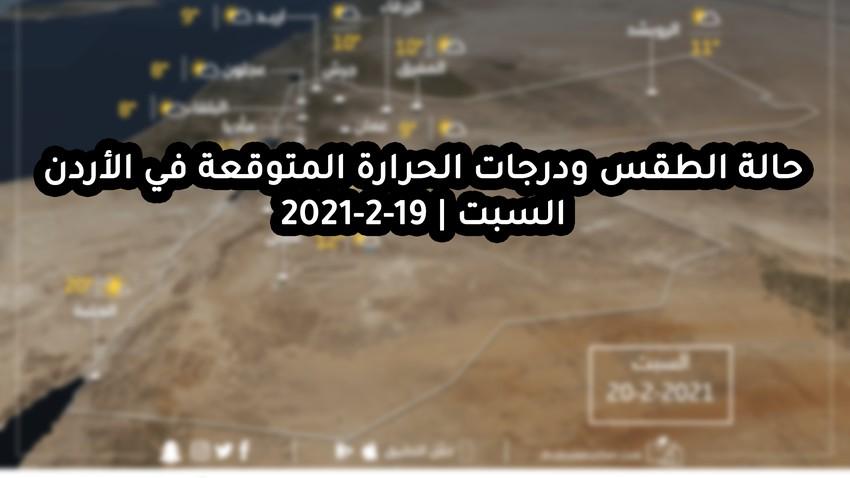 حالة الطقس ودرجات الحرارة المتوقعة في الأردن يوم السبت 20-2-2021