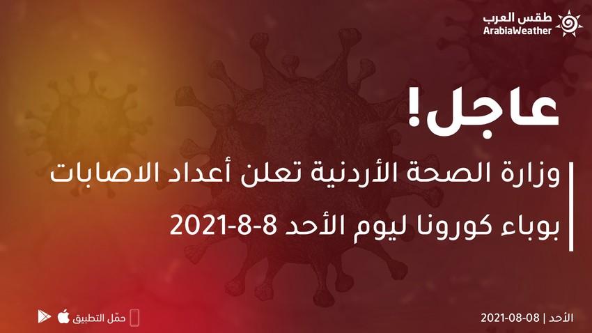 وزارة الصحة الأردنية تعلن أعداد الاصابات بوباء كورونا ليوم الأحد 8-8-2021