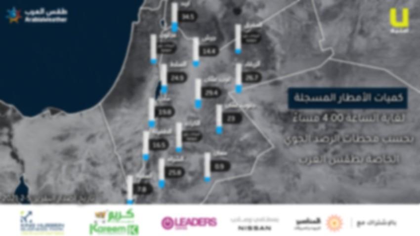 كميات الأمطار المسجلة لغاية الساعة 4:00 مساءً بحسب محطات طقس العرب