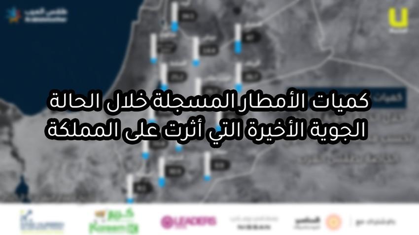 كميات الأمطار المسجلة خلال الحالة الجوية الأخيرة التي أثرت على المملكة بحسب محطات الرصد الجوي التابعة لطقس العرب