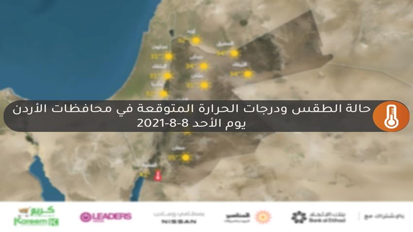 حالة الطقس ودرجات الحرارة المُتوقعة في الأردن يوم الأحد 8-8-2021