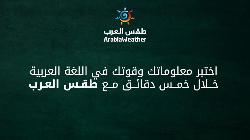 اختبر قوتك باللغة العربية هنا في الداخل