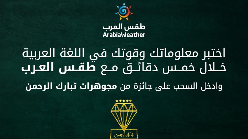 اختبر قوتك في اللغة العربية هنا في الداخل وادخل السحب على جائزة