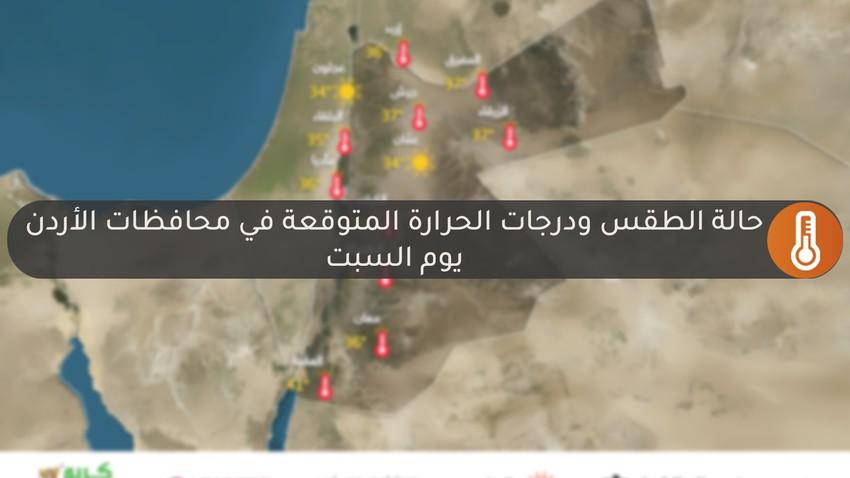 حالة الطقس ودرجات الحرارة المُتوقعة في الأردن يوم السبت 7-8-2021