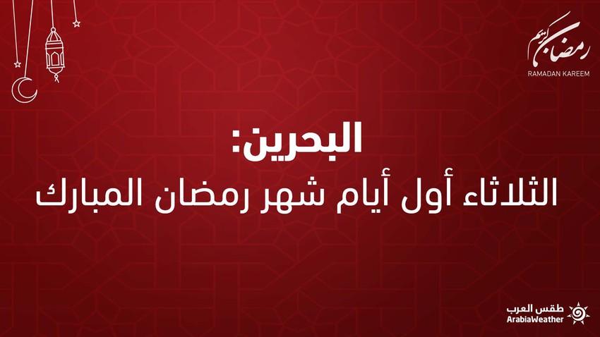 البحرين | غداً الثلاثاء أول أيام شهر رمضان