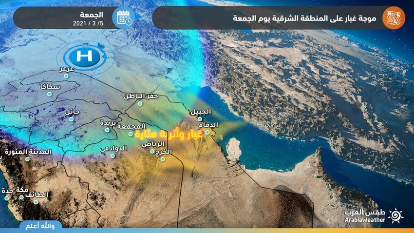 الدمام والرياض | انقلاب جذري على الطقس نهاية الأسبوع وأجواء مغبرة ترافق عبور كتلة هوائية أقل حرارة لأجواء المنطقة