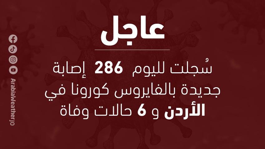 الصحة الأردنية | 286 إصابة محلية جديدة بالفايروس كورونا و 6 حالات وفاة