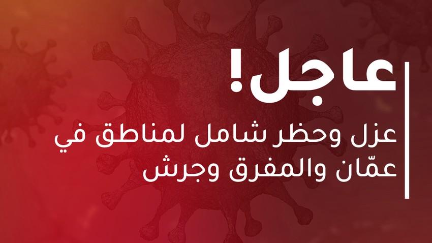 الأردن | عزل وحظر شامل لمناطق في عمّان والمفرق وجرش