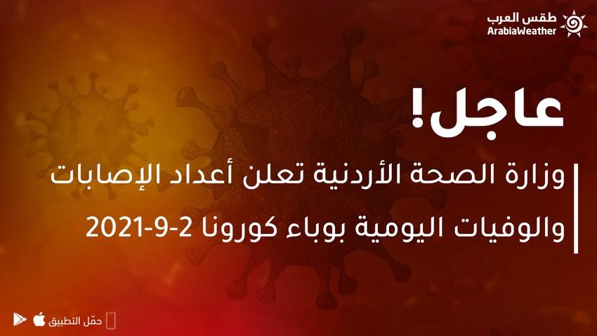 وزارة الصحة الأردنية تعلن أعداد الإصابات والوفيات اليومية بوباء كورونا ليوم الخميس 2-9-2021
