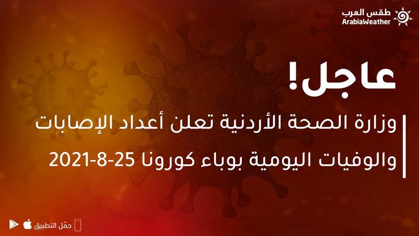 وزارة الصحة الأردنية تعلن أعداد الإصابات والوفيات اليومية بوباء كورونا ليوم الأربعاء 25-8-2021