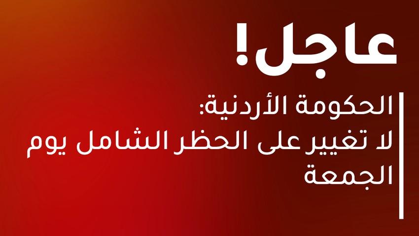 عاجل || لا تغيير على الحظر الشامل يوم الجمعة