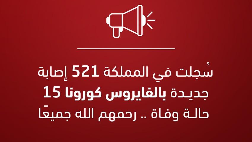 الصحة الأردنية : سًجل لليوم 521 إصابة جديدة بالفايروس كورونا و 15 حالة وفاة - رحمهم الله جميعًا