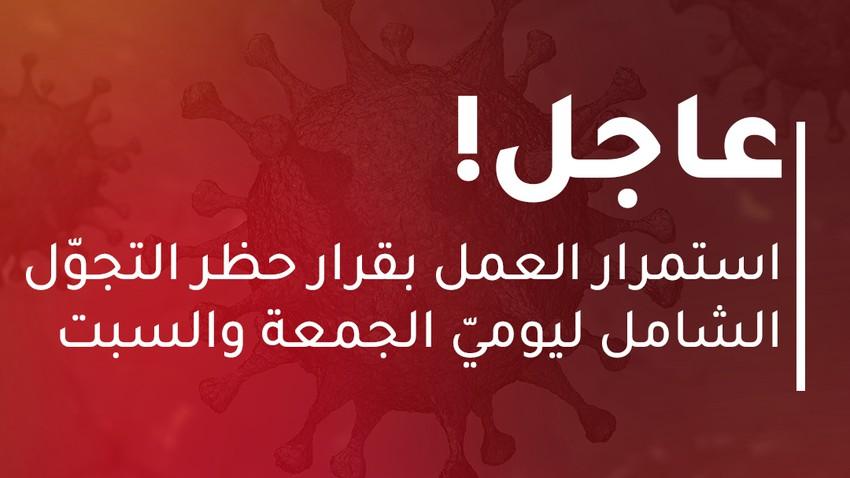 الأردن   استمرار العمل بقرار حظر التجوّل الشامل ليوميّ الجمعة والسبت