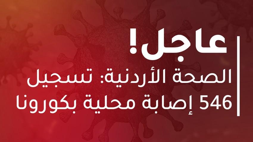 الصحة الأردنية | 546 إصابة محلية جديدة بالفايروس كورونا من بينها 408 إصابة في العاصمة عمّان