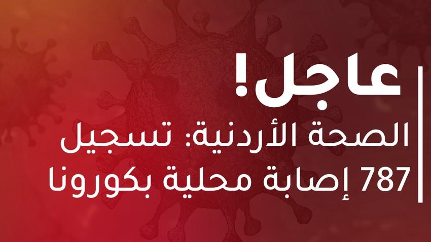 الصحة الأردنية : 787 إصابة جديدة بكورونا وانخفاض نسبة الفحوصات الإيجابية