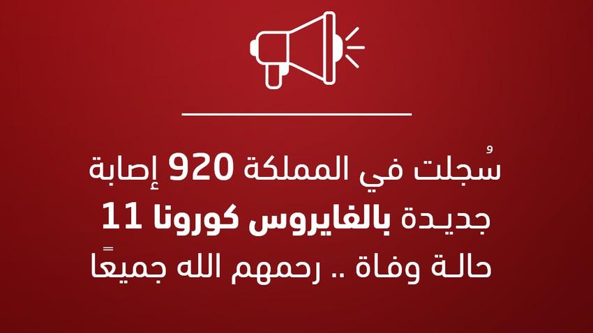 الصحة : سُجلت 920 إصابة جديدة بالفايروس كورونا في الأردن و 11 حالة وفاة - رحمهم الله جميعًا