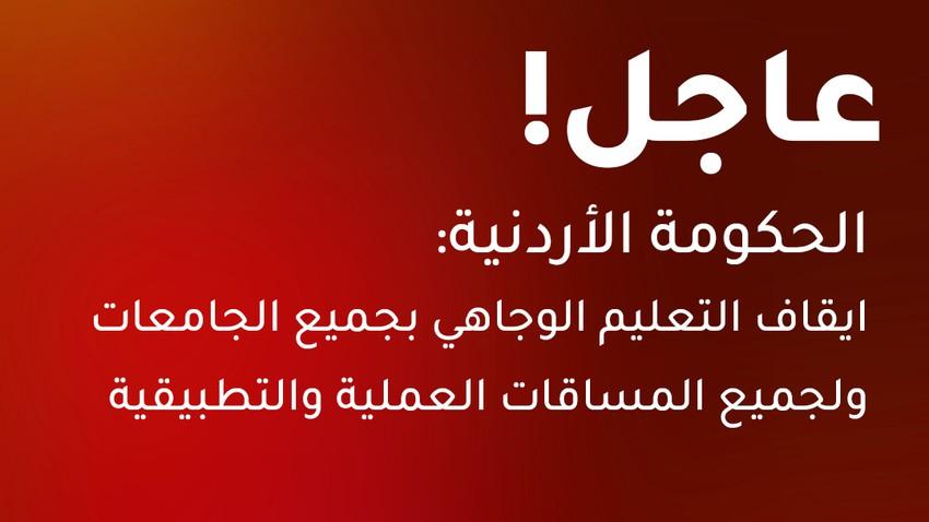 الصحة الأردنية: سُجل لليوم 15 حالة وفاة جديدة بكورونا و1122 إصابة