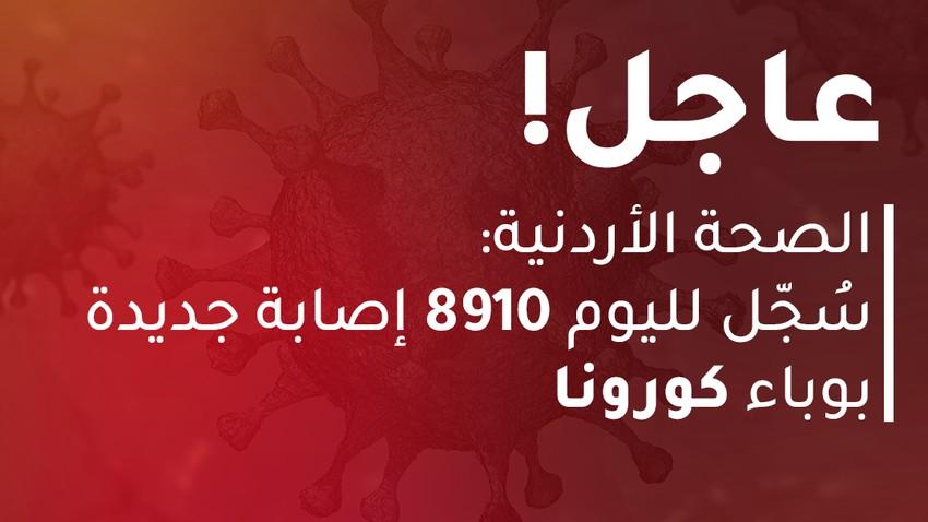 الصحة الأردنية: 8910 إصابة و69 حالة وفاة جديدة بوباء كورونا - رحمهم الله جميعاً