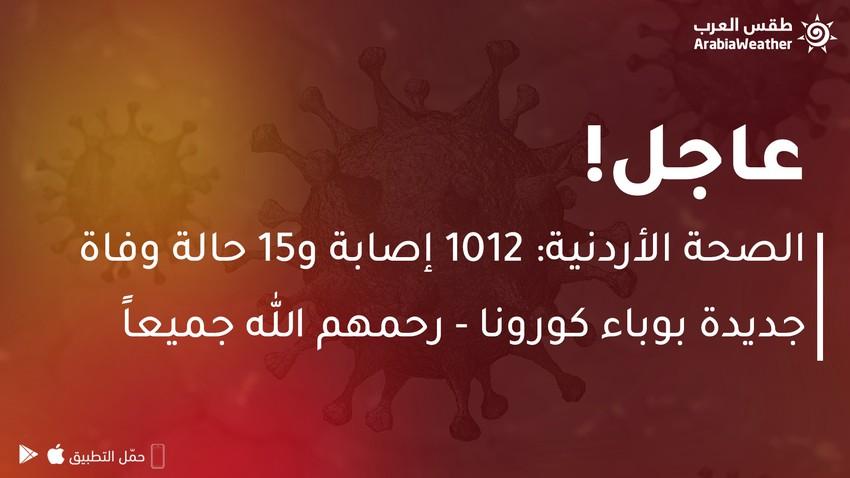 الصحة الأردنية: 1012 إصابة و15 حالة وفاة جديدة بوباء كورونا - رحمهم الله جميعاً