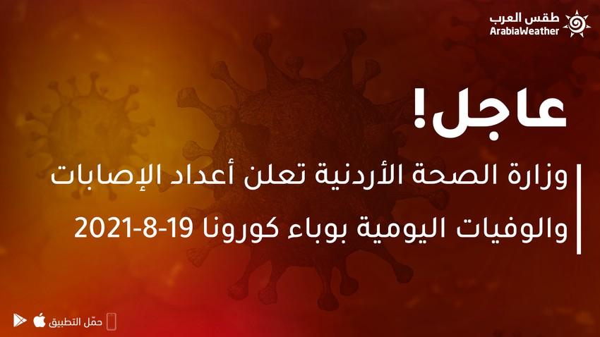 وزارة الصحة الأردنية تعلن أعداد الإصابات والوفيات اليومية بوباء كورونا ليوم الخميس 19-8-2021